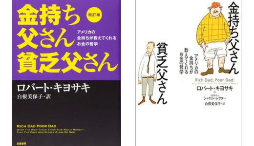 1冊の本『金持ち父さん貧乏父さん』との出会い